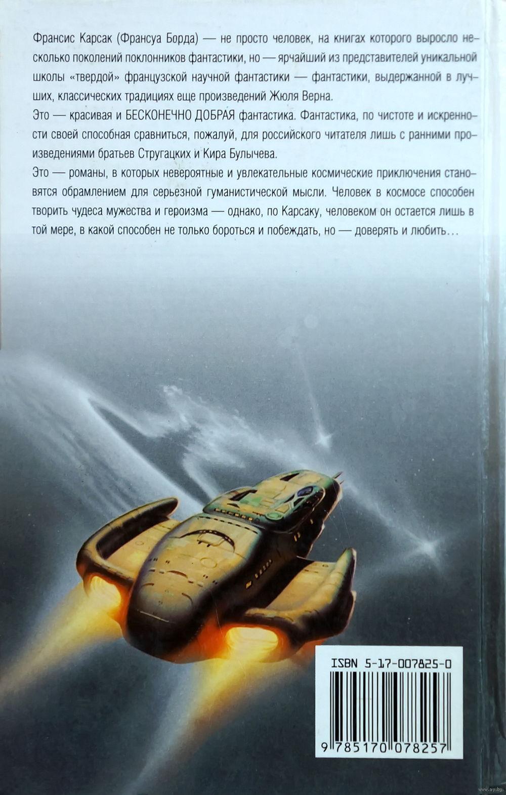 Фантастика книги что почитать