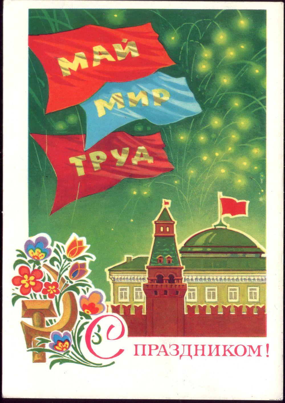 Книга советский мир в открытке