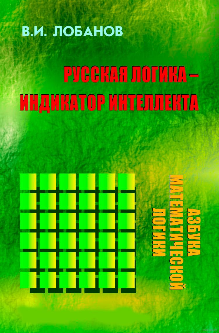 Решебник русской лобанов логике по