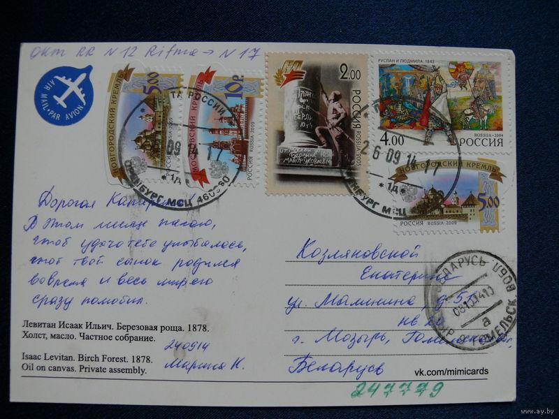 Почта россии открытка за границу 18