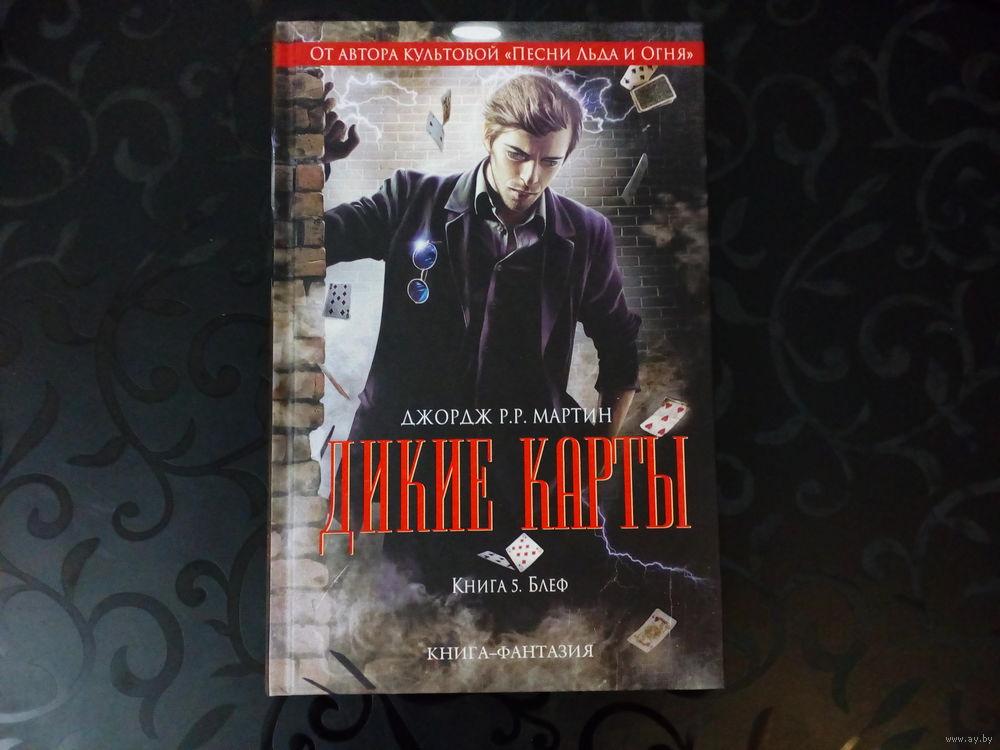 МАРТИН ДИКИЕ КАРТЫ БЛЕФ СКАЧАТЬ БЕСПЛАТНО