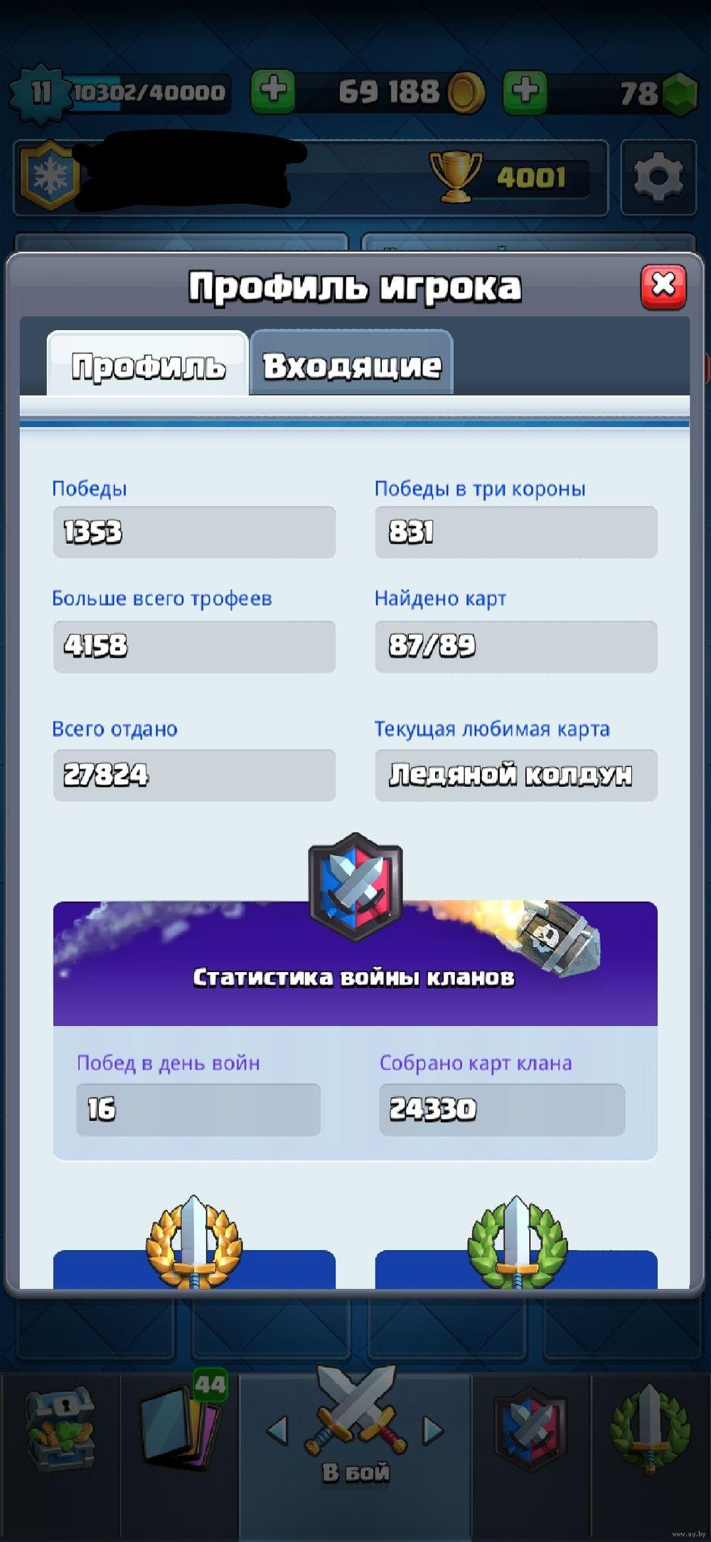 аккаунты clash royale бесплатно