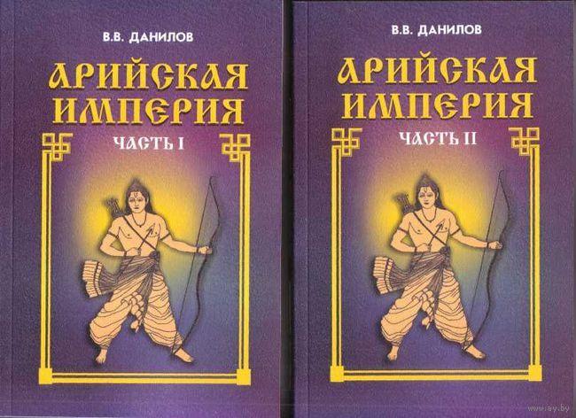 Основы мистической политологии (евангелие от ариев) владимир данилов