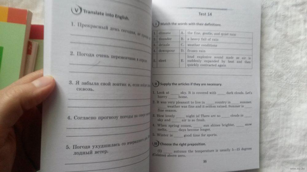 Контроль английскому класс решебник 9 по тематический языку