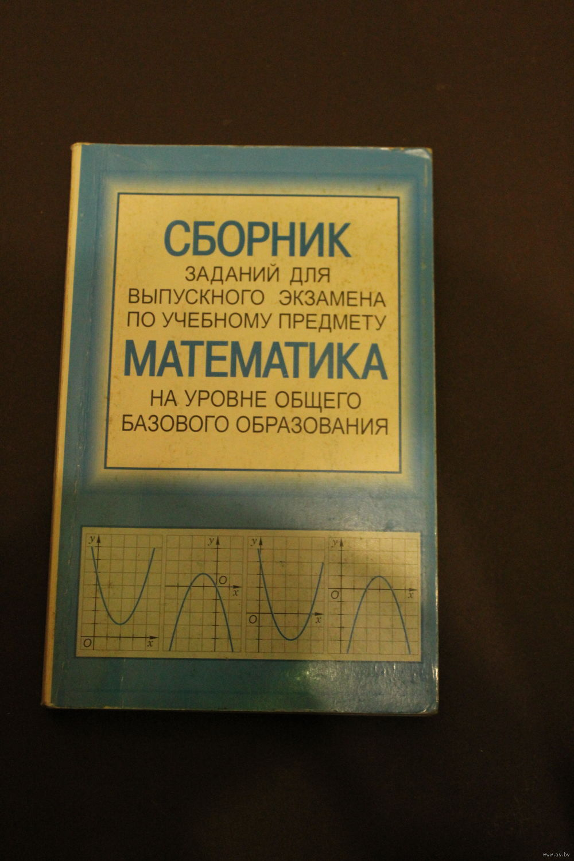 решебник к сборнику заданий для выпускного экзамена по учебному предмету математика беняш-кривец