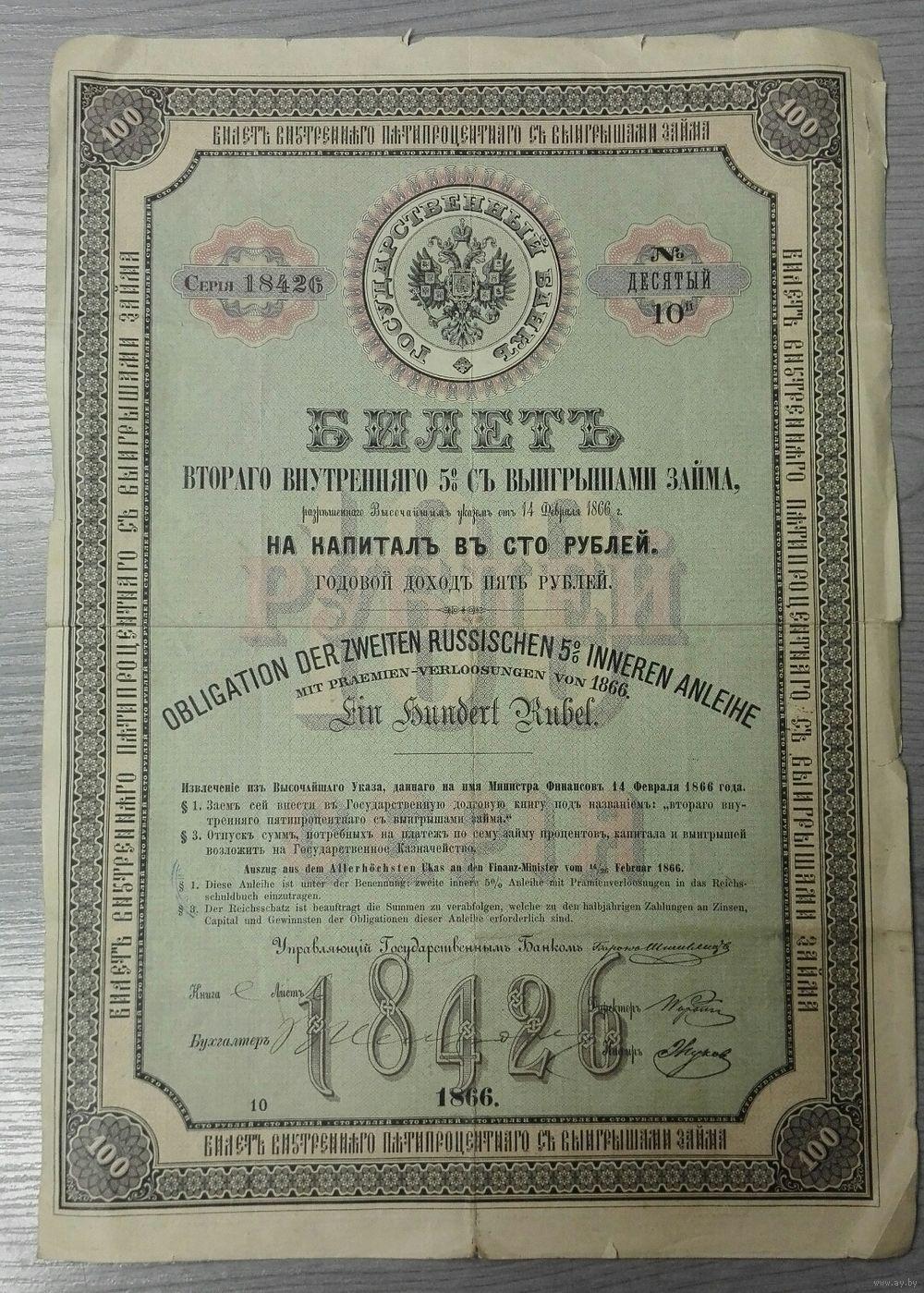 Билет второго внутреннего займа 1866 займы в волжском быстрые