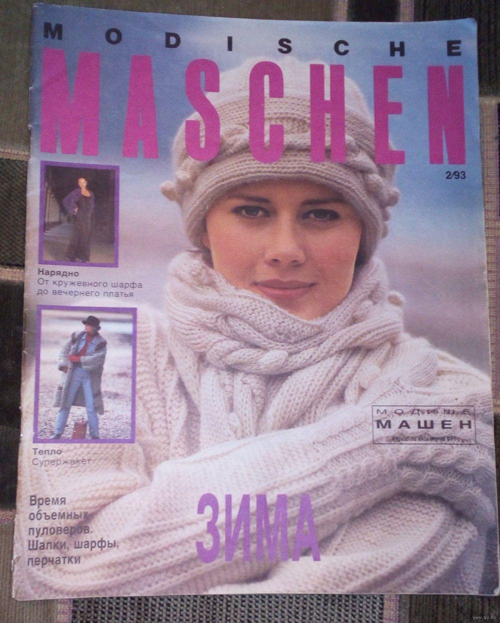 Журнал по вязанию модише машен 71