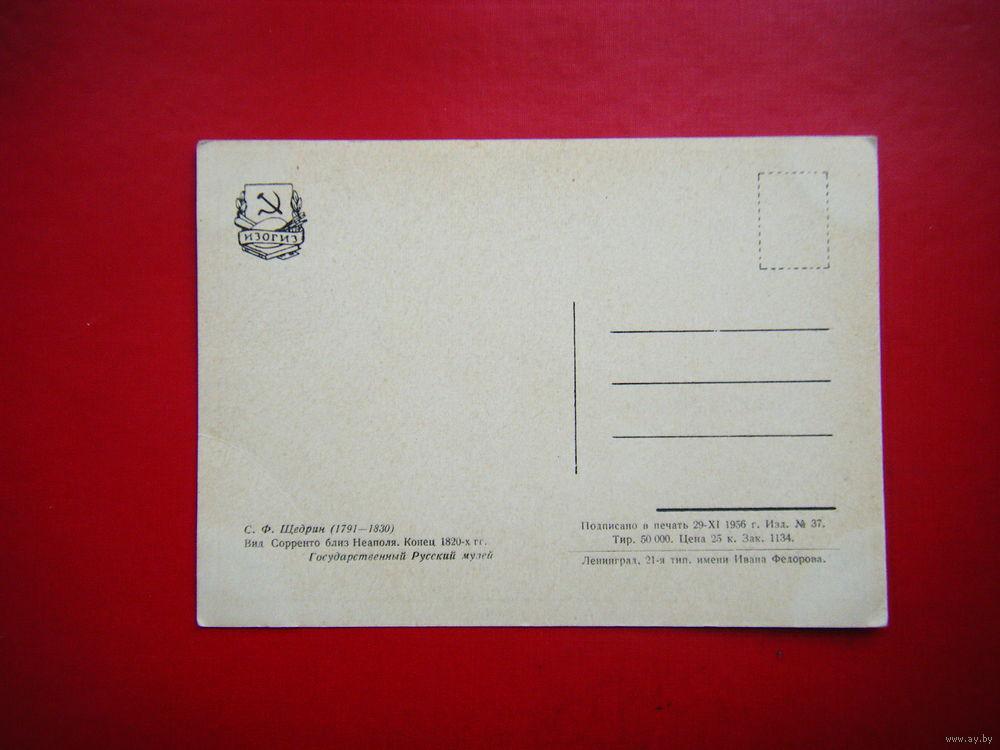 Открытки 1956 года цена 79