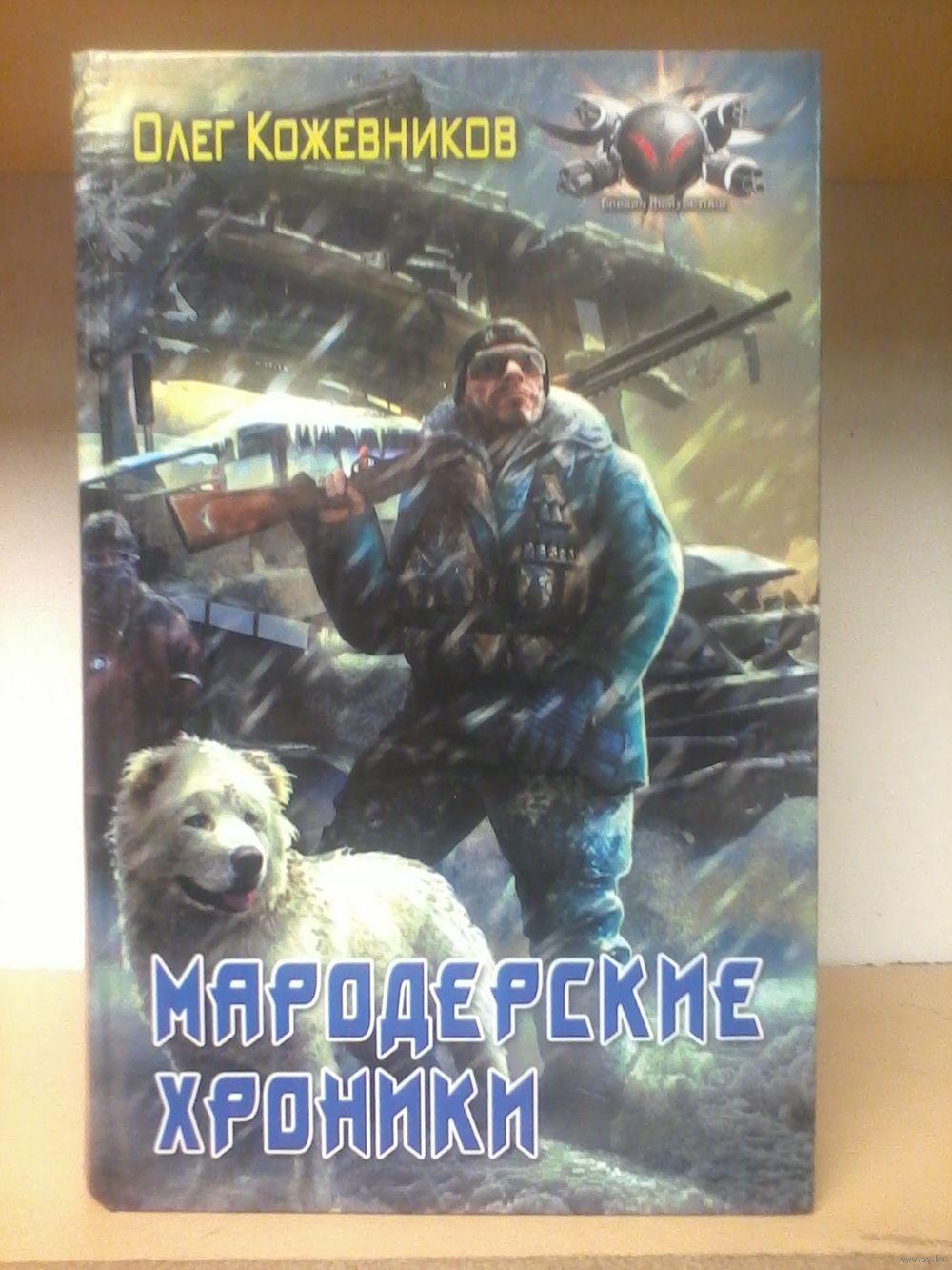 Самая популярная боевая фантастика книга