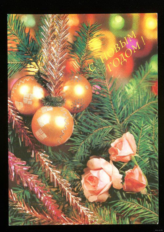 Новогодние открытки фото 80 годов
