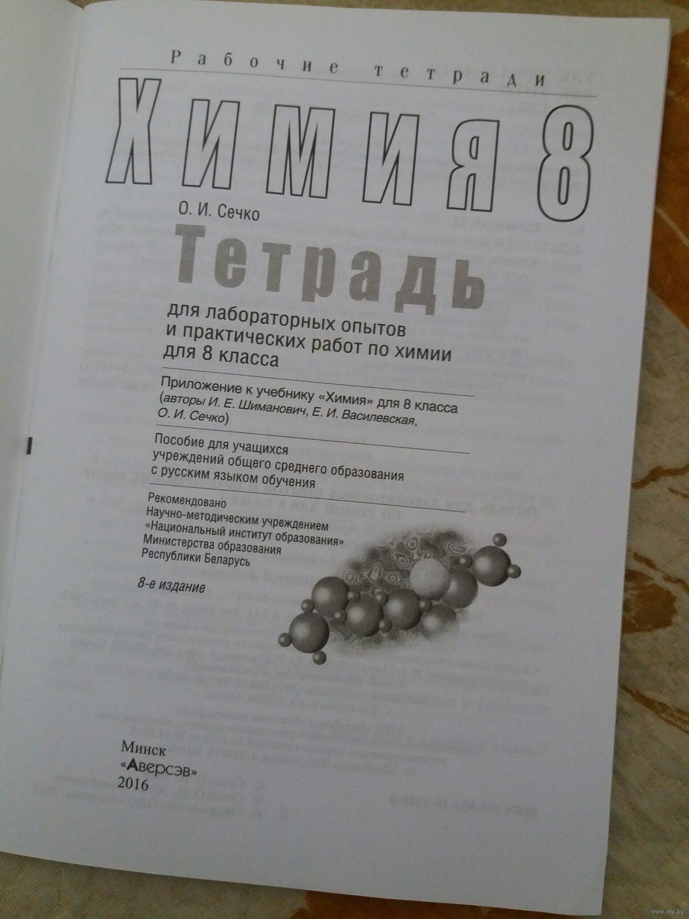 Решебник По Химии 8 Класс Тетрадь Для Лабораторных Работ