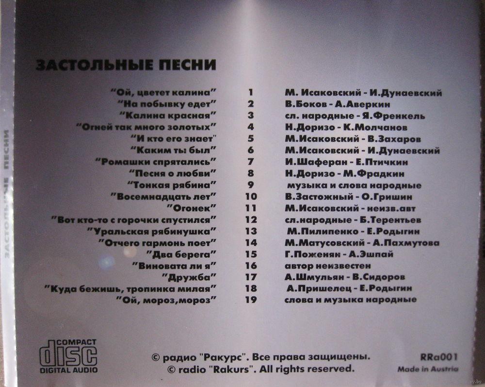 слова всех знакомых русских песен