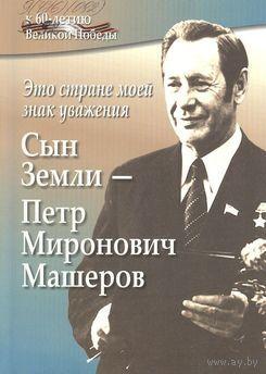 Петр машеров биография