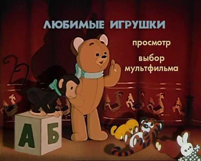 Живая игрушка сборник мультфильмов