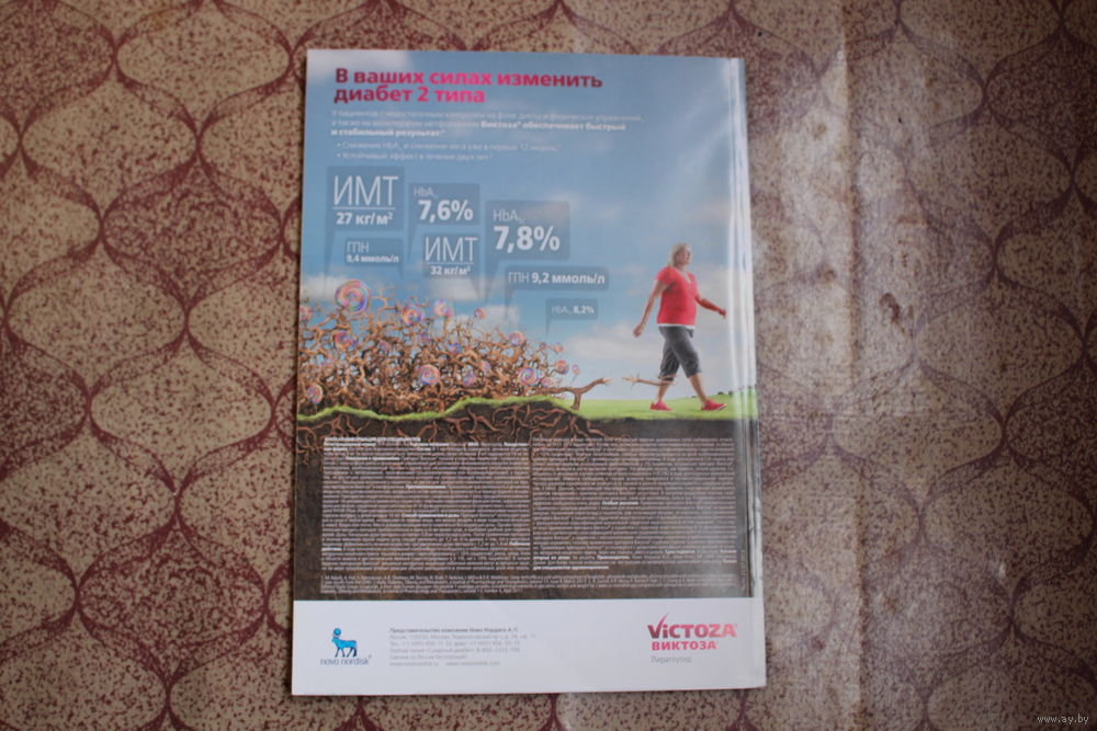 Журнал сахарный диабет 2014 1