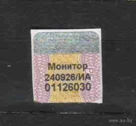 Беларусь непочтовая контрольная марка Министерства финансов на  Беларусь непочтовая контрольная марка Министерства финансов на монитор