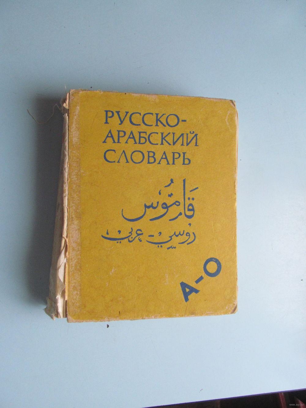 сирийский диалект арабского языка