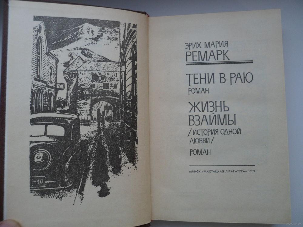 ЭРИХ МАРИЯ РЕМАРК ТЕНИ В РАЮ СКАЧАТЬ БЕСПЛАТНО