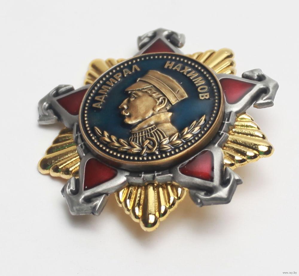 награды с адмирал нахимова надевайте колготки