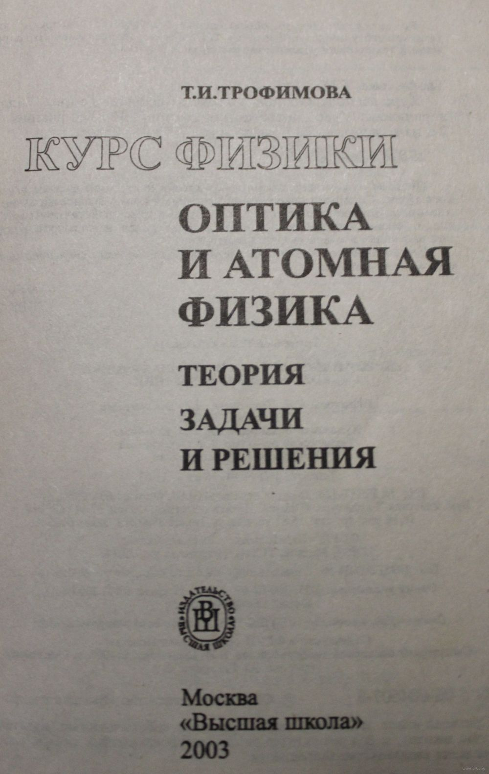 Т.и трофимовий физика гдз