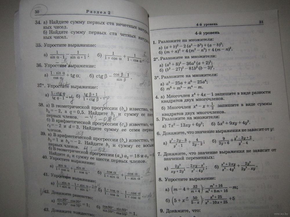 Сборник математических задач беняш-кривец решебник