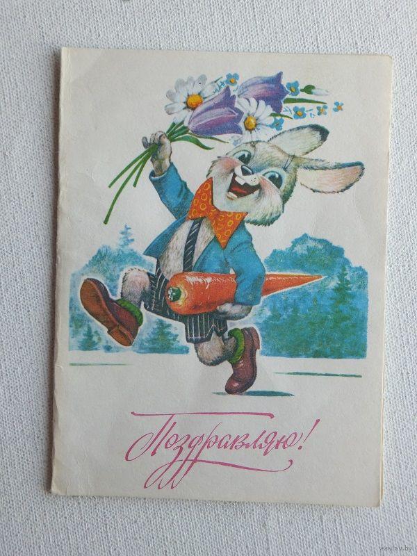 Продам поздравительные открытки ссср