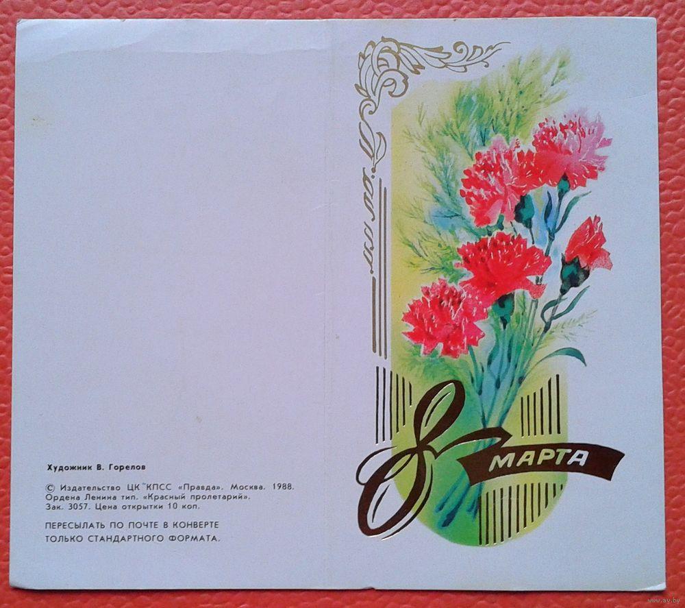 Как подписать открытку с 8-марта