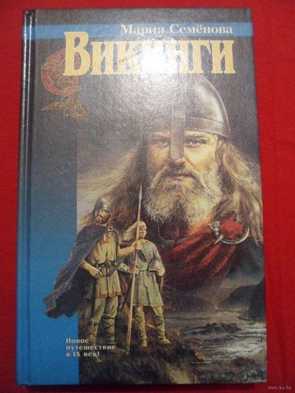 royallib викинги семенова