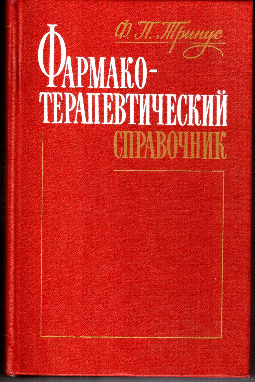 ФАРМАКОТЕРАПЕВТИЧЕСКИЙ СПРАВОЧНИК Ф.П.ТРИНУС СКАЧАТЬ БЕСПЛАТНО