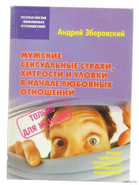 seksualnaya-psihologiya-muzhchin