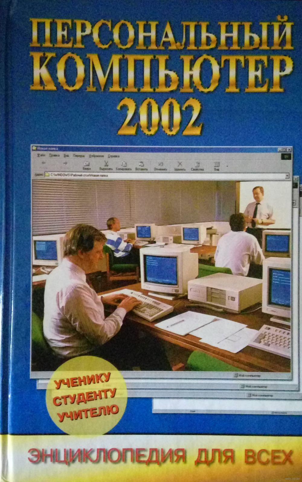 Нвейшая энциклопедия персональный компьютер 2008 год