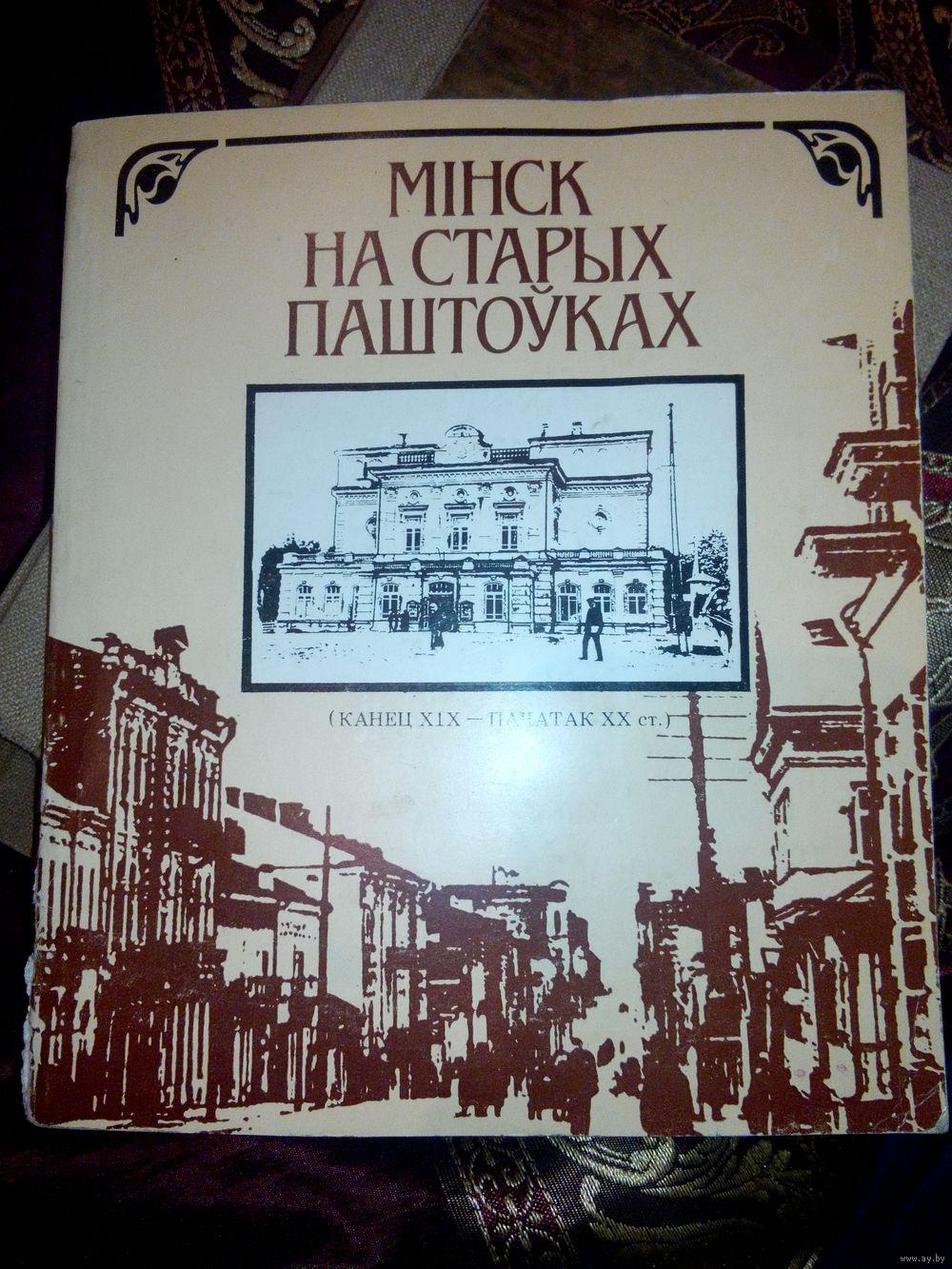Минск на старых открытках 23