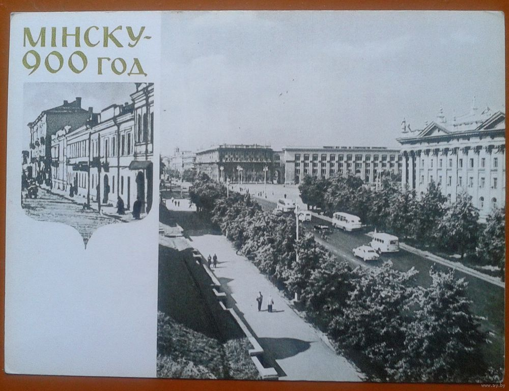 Минск на старых открытках 22