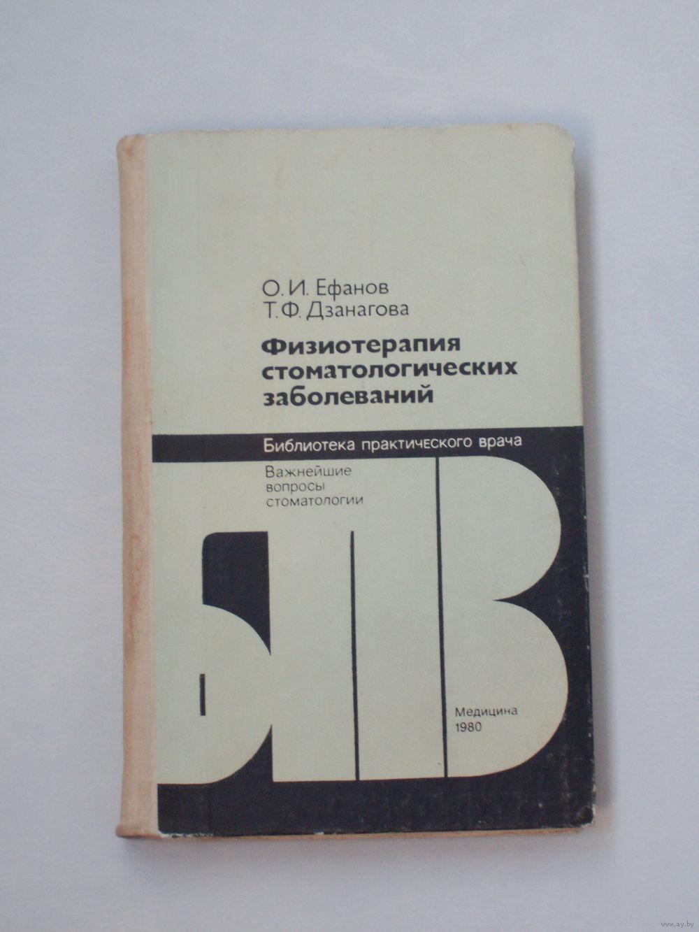 ЕФАНОВ ФИЗИОТЕРАПИЯ СТОМАТОЛОГИЧЕСКИХ ЗАБОЛЕВАНИЙ СКАЧАТЬ БЕСПЛАТНО