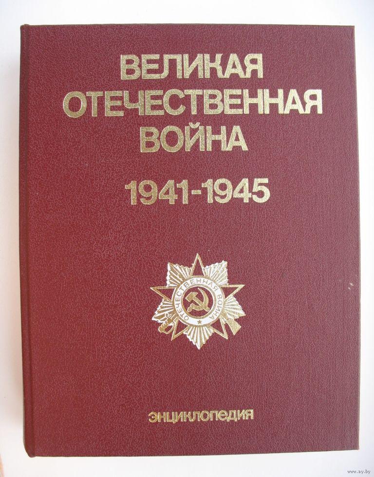 Великая Отечественная Война Энциклопедия